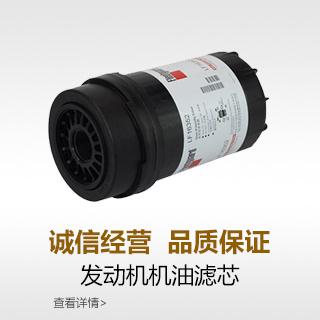发动机机油滤芯-汽修配件商城-京博云商