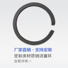 定制类材质销活塞环-动设备商城-京博云商