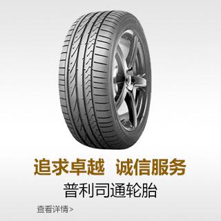 普利司通轮胎-小车配件商城-京博云商