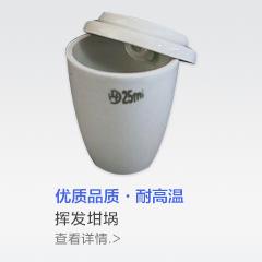 挥发坩埚-化验器材商城-京博云商