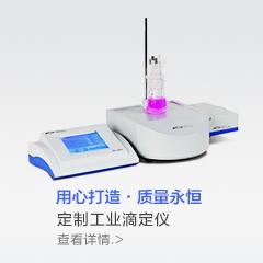 工业滴定仪-静设备商城-京博云商
