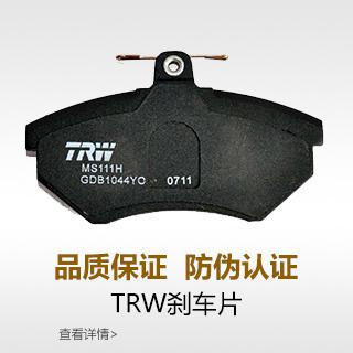 TRW刹车片-小车配件商城-京博云商