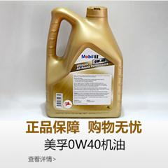 美孚0W40机油-小车配件商城-京博云商