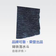 球墨铸铁下水道排水沟盖板-建材商城-京博云商