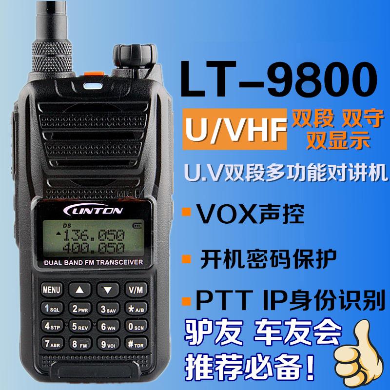 灵通LT-9800对讲机 民用 防水手台无线 UV双段双显手台LT9800