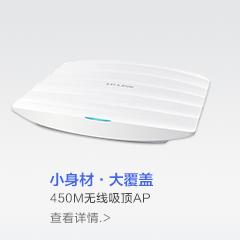 450M无线吸顶AP-信息商城-京博云商