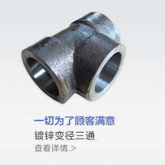 镀锌变径三通-管件商城-京博云商