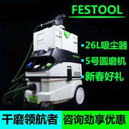 FESTOOL费斯托干磨机 电动圆磨机5号+CT26吸尘器集尘器 快修版