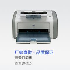 惠普打印机-信息商城-京博云商