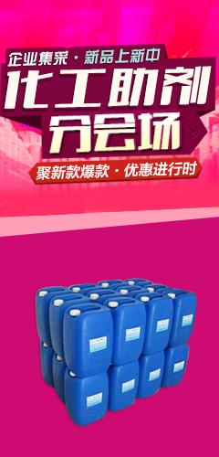 化工助剂分会场-化工助剂商城-京博云商