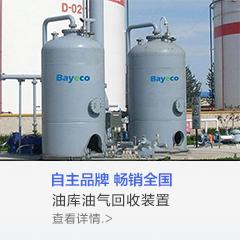 油库油气回收装置-静设备商城-京博云商
