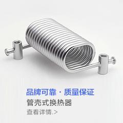 管壳式换热器-静设备商城-京博云商