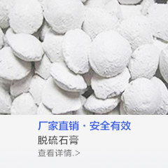 脱硫石膏-化工助剂商城-京博云商