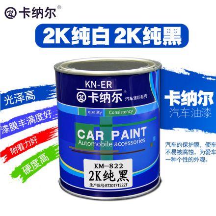 2K纯白色汽车油漆全车喷漆金属漆面划痕修复车漆翻新纯黑色汽车漆