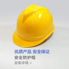 安全防护帽,安全保证-劳保办公-京博云商
