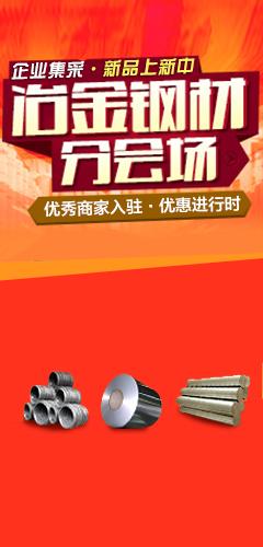 优秀商家入驻-钢材有色金属商城-京博云商