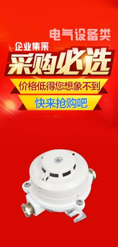 电气设备类,采购必选-电气商城-京博云商