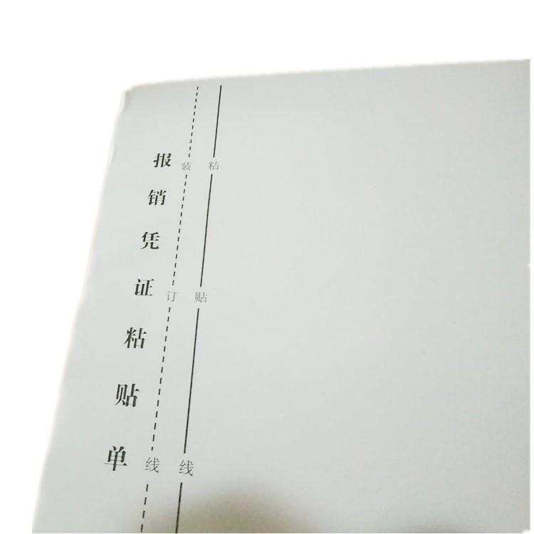 京博自营彩洲报销凭证粘贴单A4/100页