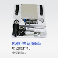 电动搅拌机-化验器材商城-京博云商