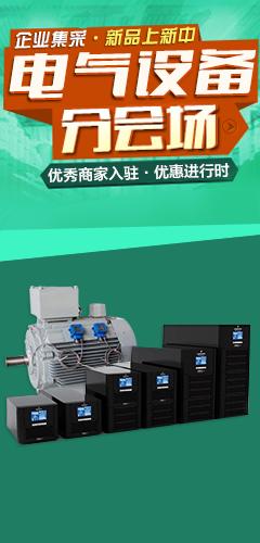 电气设备分会场-电气商城-京博云商