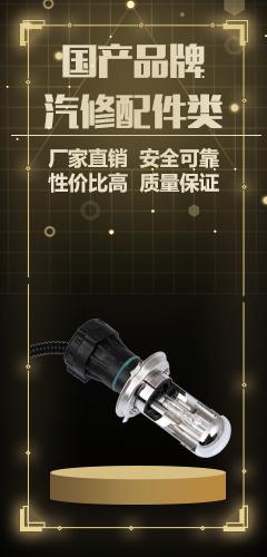 国产品牌-汽修配件类商城-京博云商