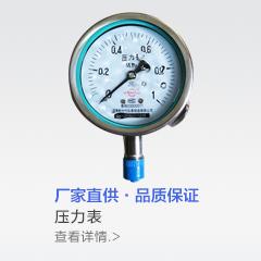 压力表-仪表设备-京博云商