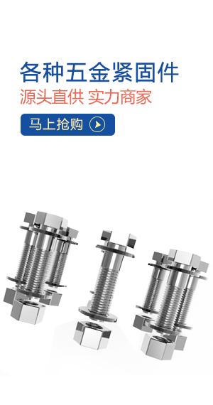 五金紧固件-螺栓-垫片-源头直供-实力商家_京博云商