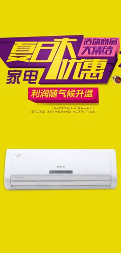 夏日家电大优惠-劳保办公网-京博云商
