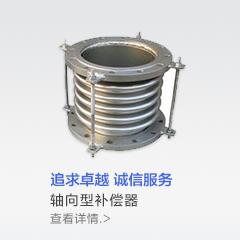 轴向型补偿器-设备配件商城-京博云商