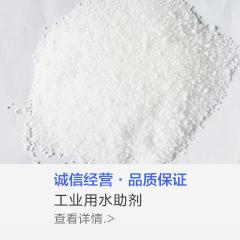 工业用水助剂-化工助剂商城-京博云商