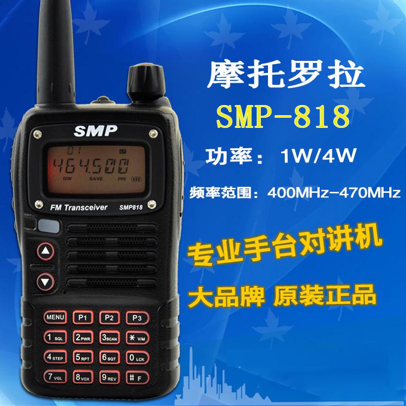 原装正品摩托罗拉对讲机SMP818 民用锂电手台商务手台