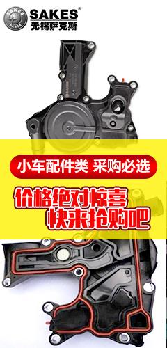 采购必选产品-小车配件商城-京博云商