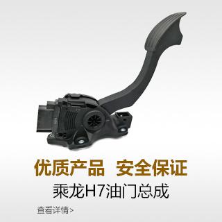 乘龙H7油门总成-汽修配件商城-京博云商