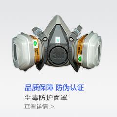 防尘防毒面罩,劳保办公-京博云商