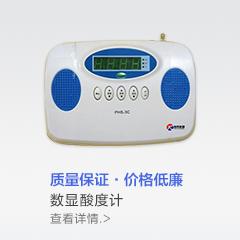 数显酸度计-化验器材商城-京博云商
