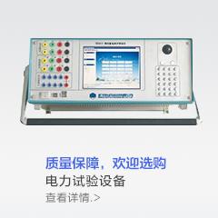 电力实验设备-仪表设备-京博云商