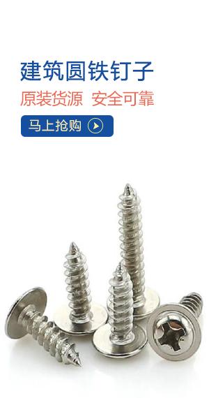 建筑圆铁钉-铁钉子-原装正品-安全可靠_京博云商