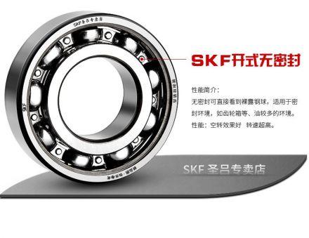 厂家直销SKF轴承品牌保质值得信赖