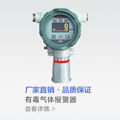 有毒气体报警器-仪表设备-京博云商