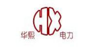 无锡华熙电力设备有限公司-静设备商城-京博云商