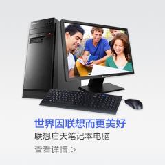 联想启天笔记本电脑-信息商城-京博云商