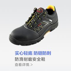防滑耐磨安全鞋,劳保办公-京博云商