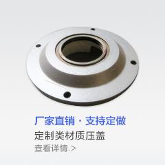 定制类材质压盖-动设备商城-京博云商