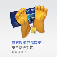 双安安全防护手套,劳保办公-京博云商