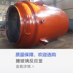 搪玻璃反应釜-静设备商城-京博云商
