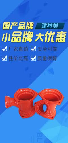 国产品牌,大优惠-建材商城-京博云商