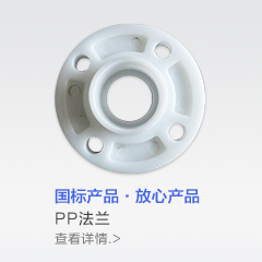 PP法兰,国标产品放心耐用-辅材工具-京博云商