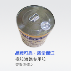 橡胶海绵专用胶-建材商城-京博云商
