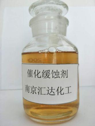 催化缓蚀剂