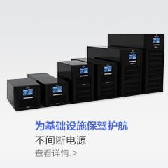 UPS,EPS不间断电源-电气商城-京博云商